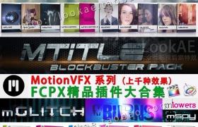 【苹果后期必备】 FCPX精品插件大合集 01 【MotionVFX 系列】