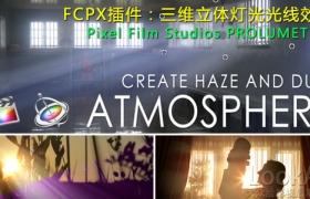 FCPX插件:三维立体灯光丁达尔光线效果 Pixel Film Studios – ProLumetric