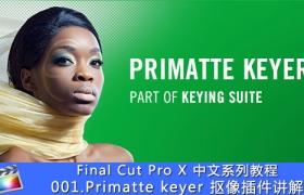 Final Cut Pro X 中文系列教程:001.Primatte keyer 抠像插件讲解
