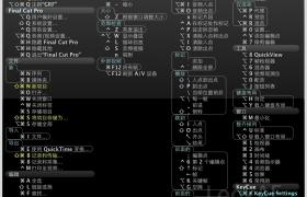 Final Cut Pro X 常用快捷键大全 FCPX快捷键