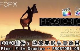 FCPX插件:热浪扭曲变形失真效果 Pixel Film Studios – PROSTORTION