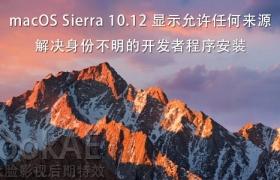 macOS Sierra 10.12 显示允许任何来源 – 解决身份不明的开发者程序安装