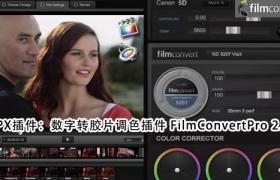 FCPX插件:数字转胶片调色插件 FilmConvert Pro 2.09