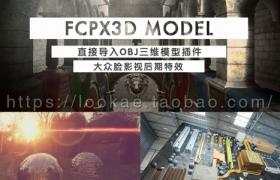 FCPX插件:直接导入OBJ三维模型插件 FCPX3D MODEL 1.3ES(更新支持macOS Sierra 10.12)+使用教程