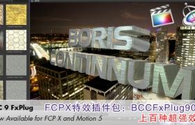 FCPX 特效插件包 Boris Continuum Complete 9 FxPlug(BCC9)