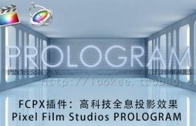 FCPX插件:高科技全息投影效果 Pixel Film Studios PROLOGRAM