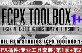 FCPX插件-专业工具套装(第1,2季)PIXEL FILM STUDIOS FCPX TOOLBOX 1+2