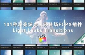 FCPX转场插件-101种漂亮炫光光效视频转场动画  支持4K