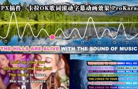 FCPX插件:93种卡拉OK歌词唱词滚动字幕动画效果 ProKaraoke