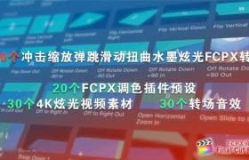 FCPX�D�霾寮�:�_�艨s放旋�D��跳平移�滑�优で��形水墨炫光抖�愚D��+音效��l素材(350��)