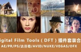 FCPX/Adobe��X特效插件套渣都没有�b合集 Digital Film Tools Bundle 2016.11
