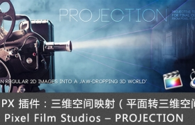 FCPX 插件:三维空间映射(平面转三维空间) Projection 1.5 支持FCPX 10.3