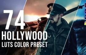 74个好莱坞电影级LUTS调色预设(FCPX/PR/PS/AE/达芬奇/OFX) Hollywood LUT Color Grading Pack