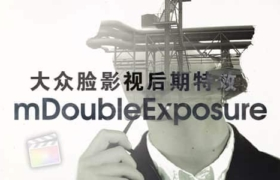 FCPX插件-画面多重曝光视频叠加视觉风格化效果 mDoubleExposure + 使用教程