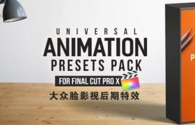 FCPX插件-110个出入动画循环动作预设Animation Presets Pack