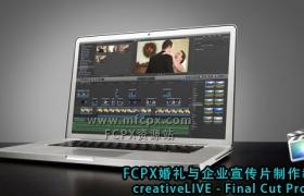 FCPX婚礼与企业宣传片制作教程 creativeLIVE – Final Cut Pro X