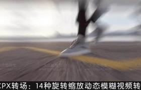 FCPX转场插件-14种旋转缩放动态模糊视频转场
