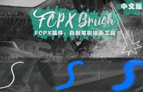 FCPX中文插件:笔刷勾勒绘画描边自制工具 Brush + 中文使用教程