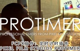 FCPX插件:定时/计时/倒计时插件 PIXEL FILM STUDIOS PROTIMER