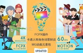 FCPX插件:卡通人物角色场景解说转场图标MG动画元素包 Brightly V2.0.1 + 使用教程