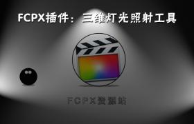 FCPX插件:三维灯光照射工具 3D Lighting Tools