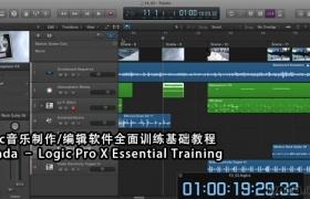 Mac音乐制作/编辑软件全面训练基础教程 Lynda-Logic Pro X Essential Training