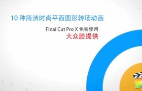 FCPX转场插件:10种简洁时尚平面图形转场动画(大众脸提供) 支持4K