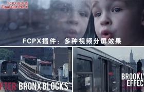 FCPX插件:多种视频分屏效果 BE – Bronx Blocks