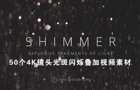 视频素材:50个4K镜头光斑闪烁叠加视频素材