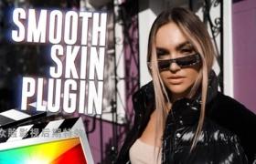 FCPX插件-磨皮润肤美颜平滑肌肤特效工具 Smooth Skin Effect + 使用教程