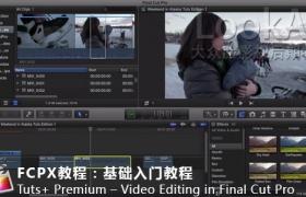 FCPX教程:基础入门教程Tuts+ Premium – Video Editing in Final Cut Pro