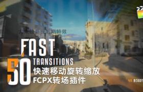 FCPX转场插件-50种快速移动旋转缩放模糊转场 Fast Transitions