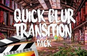 FCPX插件-12个快速模糊过渡转场动画 Quick Blur Transitions