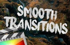 FCPX插件-16个平滑移动旋转缩放调节层方式转场动画 Smooth Transition Layers