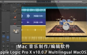 Mac音乐制作/编辑软件:Apple Logic Pro X v10.1.1 中文/英文版
