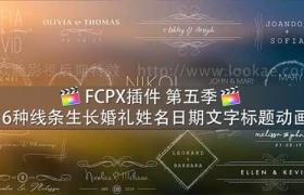 FCPX插件-16种线条生长婚礼姓名日期文字标题动画 第五季