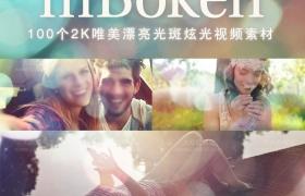 视频素材:100个2K唯美漂亮光斑炫光视频素材 mBokeh(H264 1.8G)