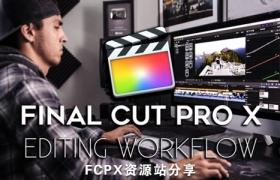 FCPX教程-视频剪辑工作流程学习 Fulltime Filmmaker – Final Cut Pro X Editing Workflow