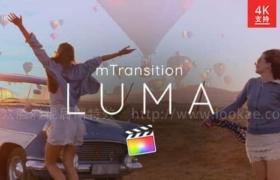 FCPX转场插件-亮度衰减渐变溶解视频转场过渡 mTransition Luma