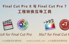 FCP7 与 FCPX 工程转换互导工具 7toX Xto7 for Final Cut Pro