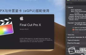 Final Cut Pro X 与外置图形处理器显卡(eGPU)搭配使用