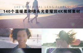 视频素材:140个温暖柔和镜头光晕耀斑光效叠加4K视频素材