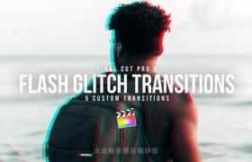 FCPX转场插件-5组信号故障RGB色散抖动失真转场过渡 Glitch Flash Transitions Pack