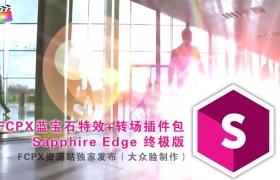 FCPX蓝宝石视觉特效+转场插件包 Sapphire Edge 终极版