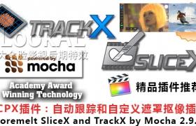 FCPX插件:自动跟踪/自定义遮罩/抠像插件 Coremelt SliceX and TrackX v2.9.5 by mocha