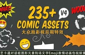 视频素材-278个综艺卡通对话框图形元素转场文字Emoji表情动画包(有透明通道)