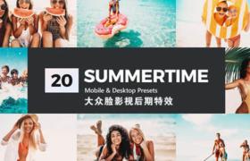 20种夏日户外海滩碧绿清新LUTS调色预设 Summertime Lightroom Presets LUTs