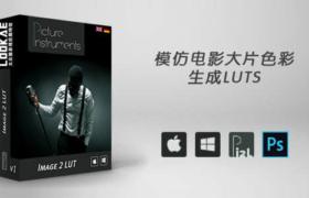 模仿电影画面色彩调色仿色软件 Picture Instruments – Image 2 LUT Pro 1.5.0 Win/Mac破解版+使用教程