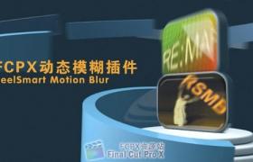 FCPX动态模糊插件 ReelSmart Motion Blur 5.1.5