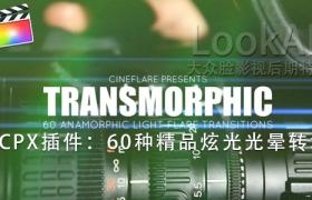FCPX插件:60种唯美大气精品炫光光晕转场插件 Cineflare – Transmorphic